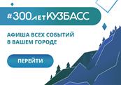 300 лет