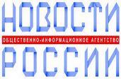 общественно информационное агенство новости России