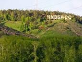 Кузбасс - наш общий дом